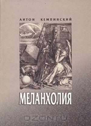 Anton Kempinskij Melankholija