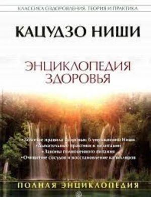 Entsiklopedija zdorovja