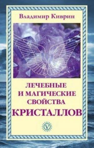 Lechebnye i magicheskie svojstva kristallov