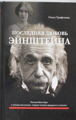 Poslednjaja ljubov Ejnshtejna