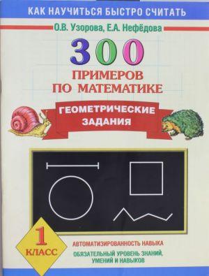 300 primerov po matematike. Geometricheskie zadanija. 1 klass.
