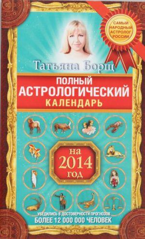 Polnyj astrologicheskij kalendar na 2014 god