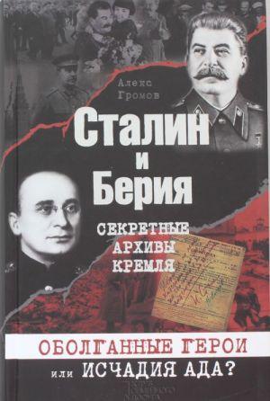 Stalin i Berija. Sekretnye arkhivy Kremlja. Obolgannye geroi ili ischadija ada?