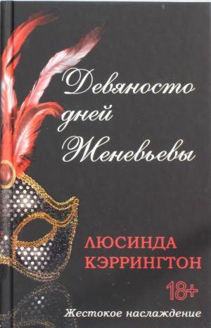 Devjanosto dnej Zhenevevy