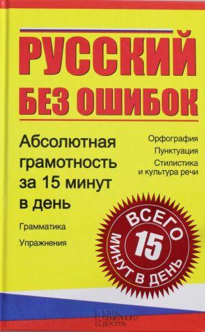 Russkij bez oshibok. Absoljutnaja gramotnost za 15 minut v den