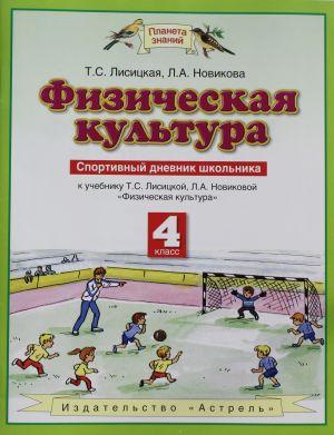 """Fizicheskaja kultura: Sportivnyj dnevnik shkolnika: K uchebniku T.S. Lisitsinoj, L.A. Novikovoj """"Fizicheskaja kultura"""": 4 klass."""