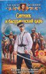 Sotnik i basurmanskij tsar