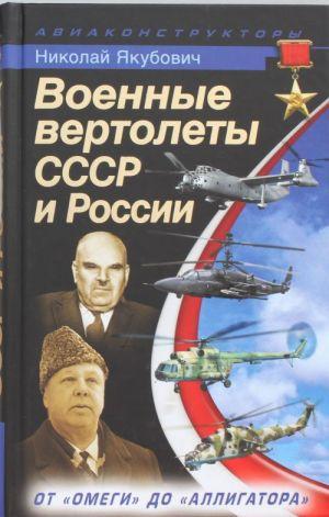 """Voennye vertolety SSSR i Rossii. Ot """"Omegi"""" do """"Alligatora"""""""