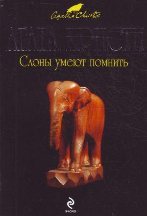 Slony umejut pomnit.