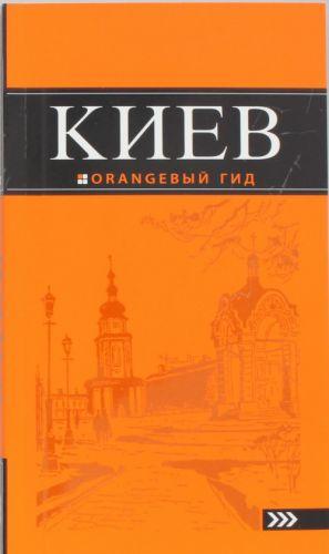Kiev: putevoditel.