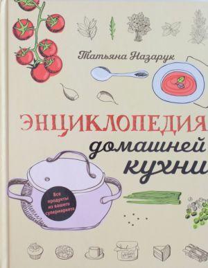 Энциклопедия домашней кухни (с рис)