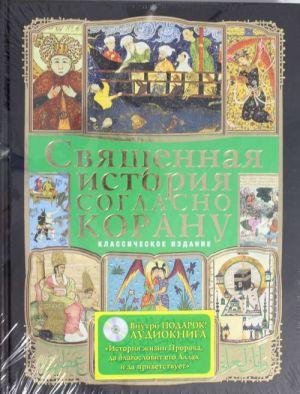 Svjaschennaja istorija soglasno Koranu (+CD Istorija zhizni Proroka)
