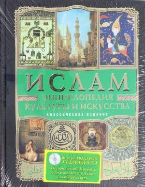 Islam: Entsiklopedija kultury i iskusstva (+CD Istorija zhizni Proroka)