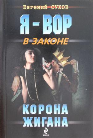 Korona Zhigana