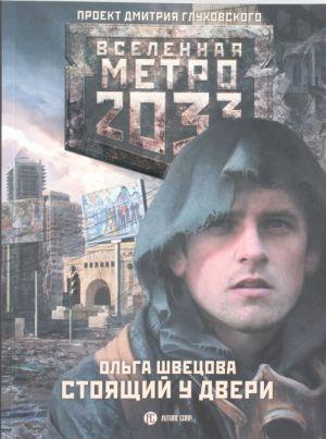 Metro 2033: Stojaschij u dveri