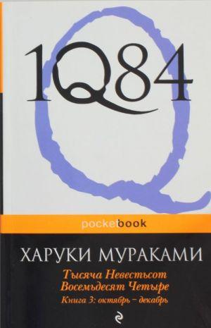 1Q84. Tysjacha Nevestsot Vosemdesjat Chetyre. Kn. 3: Oktjabr-dekabr