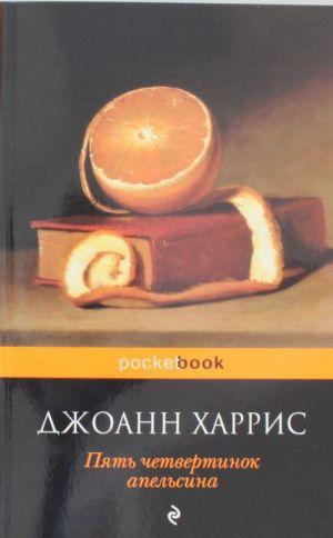 Pjat chetvertinok apelsina