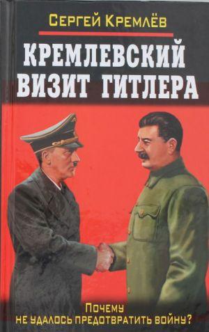Kremlevskij vizit Gitlera. Pochemu ne udalos predotvratit vojnu?