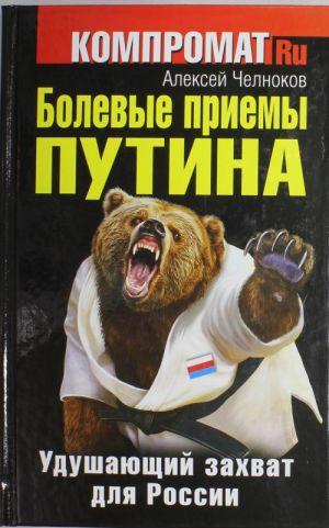 Bolevye priemy Putina. Udushajuschij zakhvat dlja Rossii