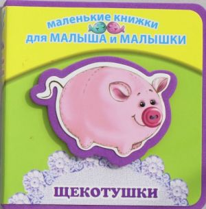 Schekotushki