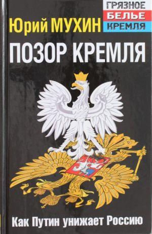 Pozor Kremlja. Kak Putin unizhaet Rossiju.