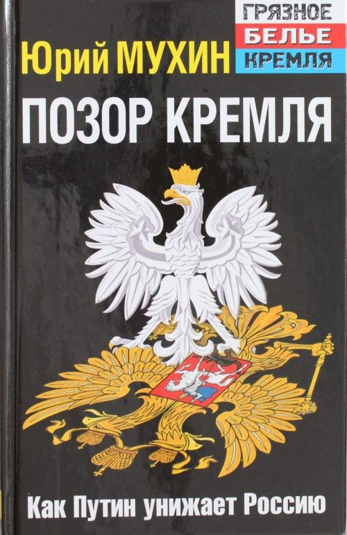 Позор Кремля. Как Путин унижает Россию.