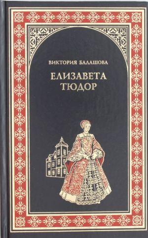 Elizaveta Tjudor