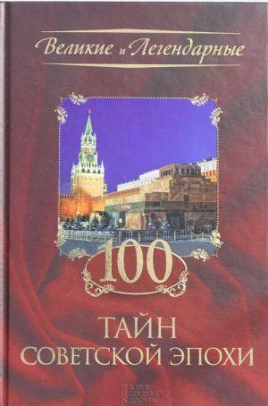 100 tajn sovetskoj epokhi
