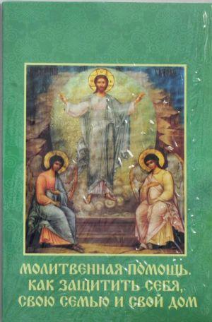 Молитвенная помощь. Как защитить себя, свою семью и свой дом (набор открыток)