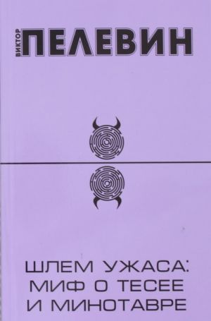 Shlem uzhasa: mif o Tesee i Minotavre