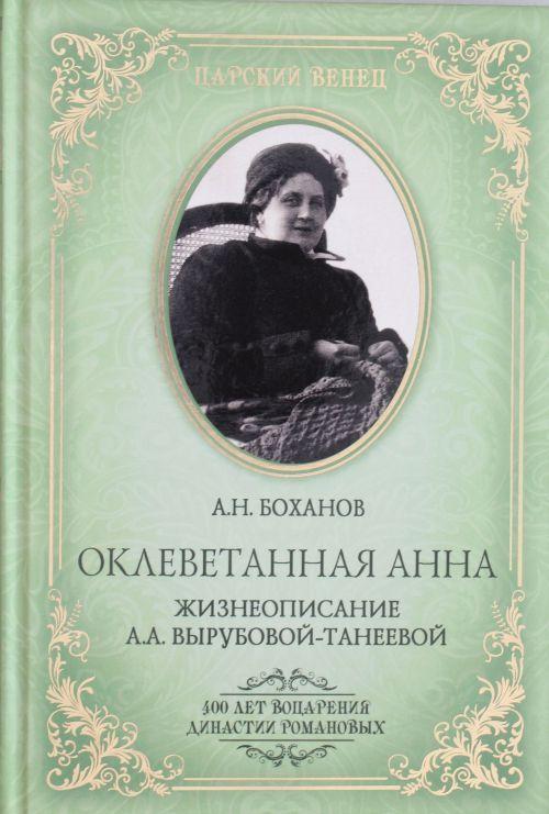 Oklevetannaja Anna. Zhizneopisanie A.A. Vyrubovoj-Taneevoj