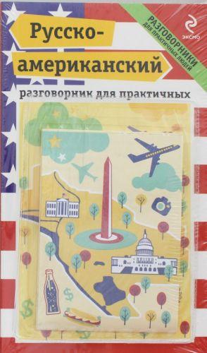 Russko-amerikanskij razgovornik dlja praktichnykh