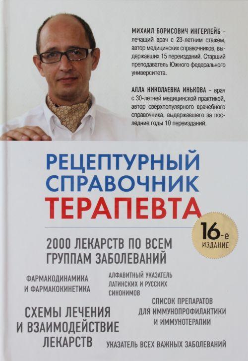 Retsepturnyj spravochnik terapevta, 16-oe izdanie