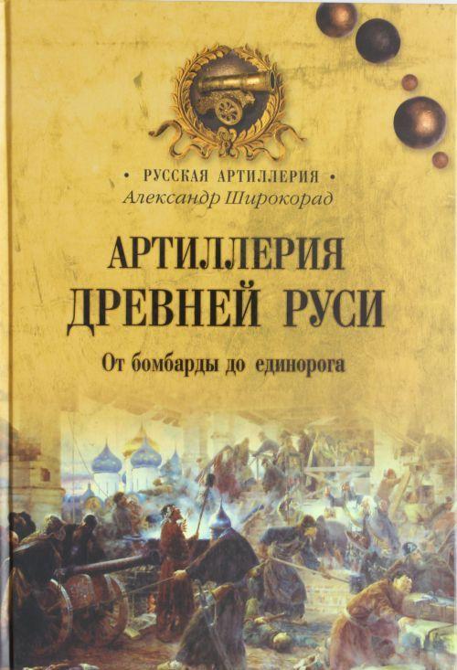 Артиллерия Древней Руси.От бомбарды до единорога