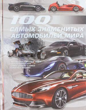 100 samykh znamenitykh avtomobilej mira