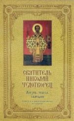 Svjatitel Nikolaj Chudotvorets. Zhizn, chudesa, svjatyni [kniga i ikona v futljare]