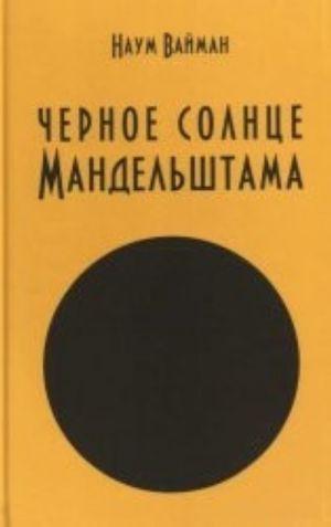 Chernoe solntse Mandelshtama