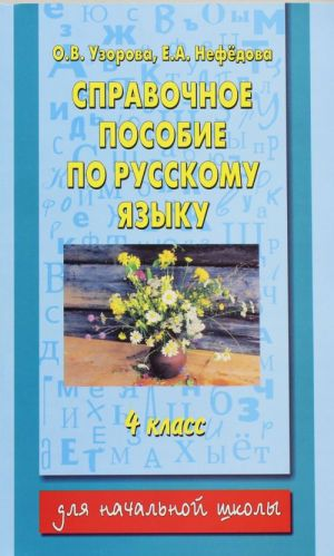 Spravochnoe posobie po russkomu jazyku: 4-j klass