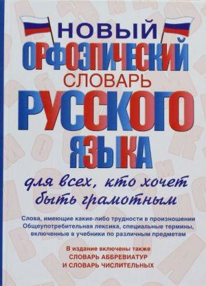 Novyj orfoepicheskij slovar russkogo jazyka dlja vsekh, kto khochet byt gramotnym