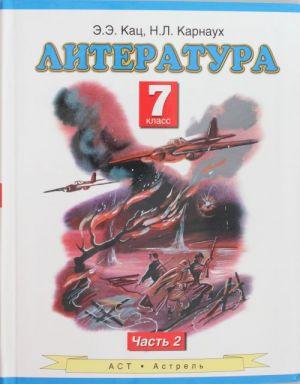 Literatura. Uchebnik. 7 klass. V 2-kh ch. Ch.2
