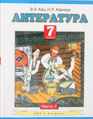 Literatura. Uchebnik. 7 klass. V 2-kh ch. Ch.1