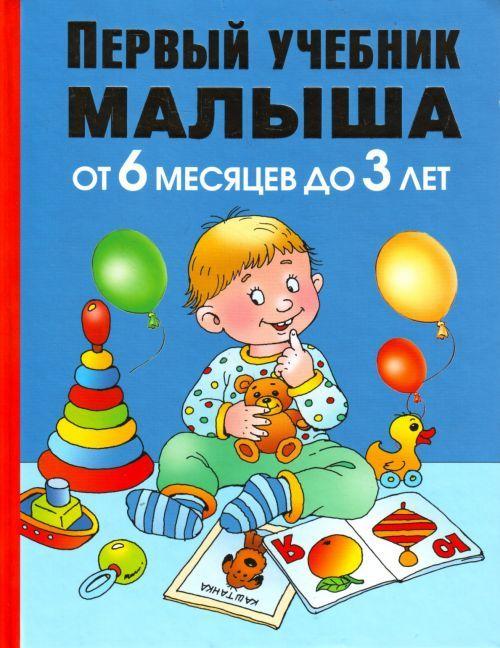 Первый учебник малыша. От 6 месяцев до 3 лет.