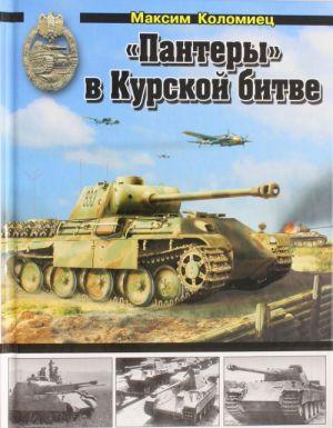 """Pantery"" v Kurskoj bitve"