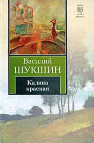 Kalina krasnaja