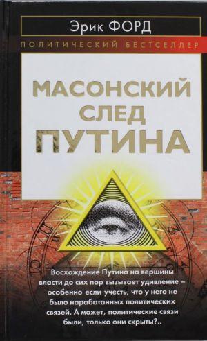 Masonskij sled Putina
