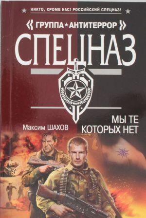 My te, kotorykh net