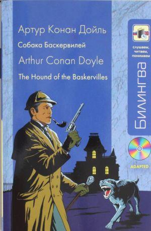 Sobaka Baskervilej: v adaptatsii /The Hound of Baskervilles  + CD-MP3