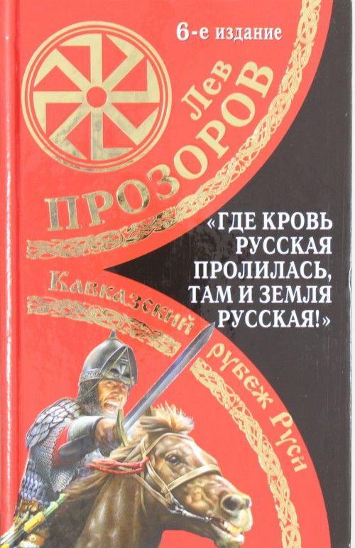 """Gde krov Russkaja prolilas, tam i Zemlja Russkaja!"" Kavkazskij rubezh Rusi"