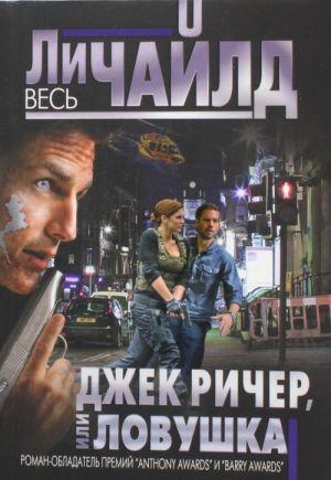 Dzhek Richer, ili Lovushka