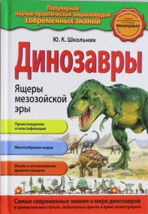 Dinozavry. Jaschery mezozojskoj ery